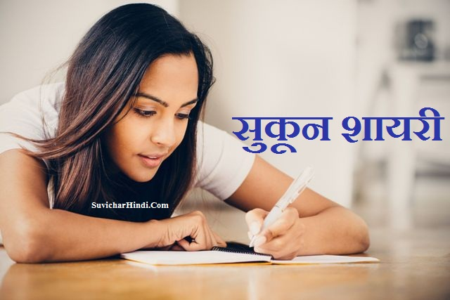 सुकून शायरी - Dil Ko Sukoon Shayari in Hindi Sukoon Quotes Status SMS MSG Thoughts