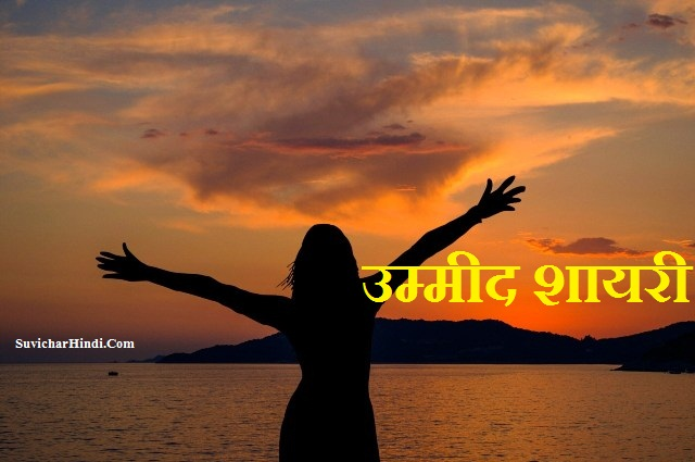 उम्मीद शायरी - Ek Umeed Shayari in Hindi 2 Lines With Image Hope Shayari