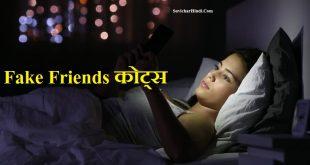 Fake Friends कोट्स - Fake Friends Quotes in Hindi Shayari Status