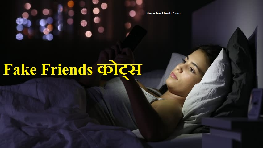 Fake Friends कटस Fake Friends Quotes In Hindi
