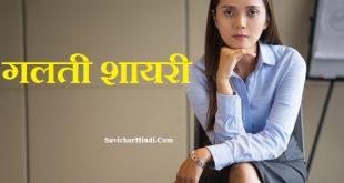 गलती शायरी - Galti Shayari in Hindi 2 lines bina galti ki saza shayari