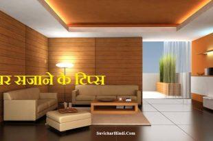 घर सजाने के टिप्स - Ghar Ko Sajane Ke Tips To Home Decoration in Hindi