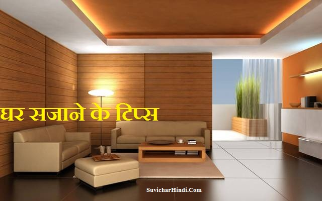 घर सजाने के टिप्स - Ghar Ko Sajane Ke Tips To Home Decoration in Hindi