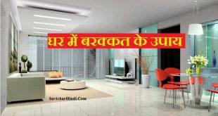 घर में बरक्कत के उपाय - Ghar Me Barkat Ke Upay Dhan Aane Ke Upay