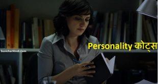 Personality कोट्स – Good Personality Quotes in Hindi Language Font text
