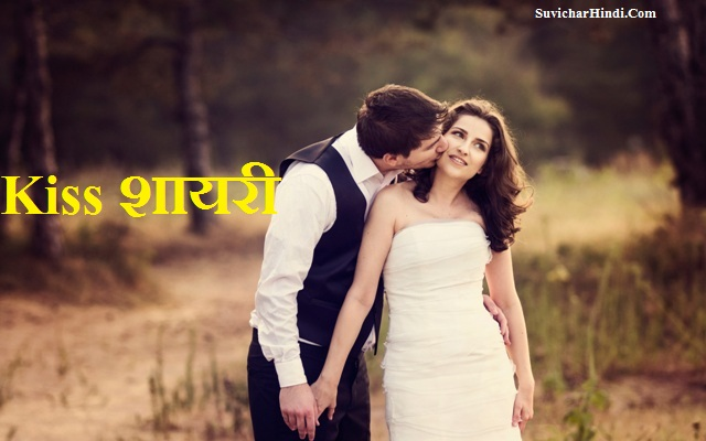 Kiss शायरी - Happy Kiss Day Shayari in Hindi for Girlfriend Boyfriend 140 Words
