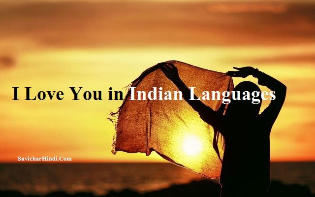 I Love You विभिन्न भारतीय भाषाओँ में - I Love You in Different Indian Language in Hindi