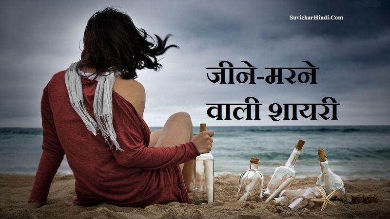 जीने-मरने वाली शायरी - Jeene Marne Wali Shayari in Hindi Font Dp