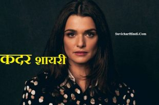 कदर शायरी - Kadar Shayari in Hindi Quotes Status Lines Value Thoughts