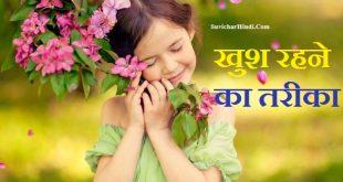 खुश रहने का तरीका - Khush Rehne Ka Tarika Khush Kaise Rahe be happy tips in Hindi