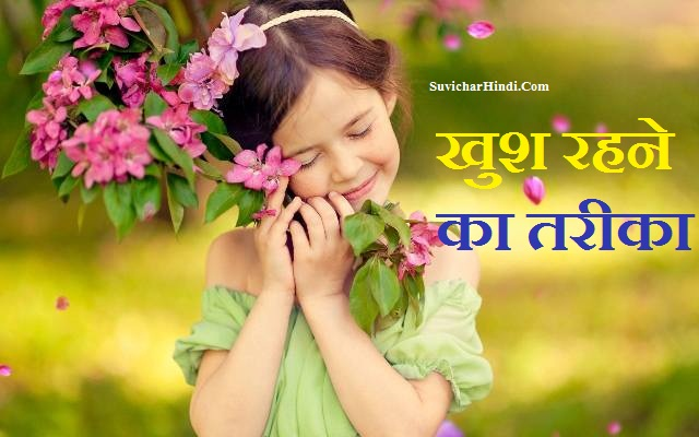 खुश रहने का तरीका - Khush Rehne Ka Tarika Khush Kaise Rahe be happy tips in Hindi