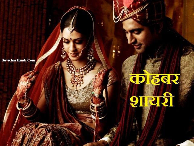 कोहबर शायरी - Kohbar Shayari in Hindi vivah kohbar shayari