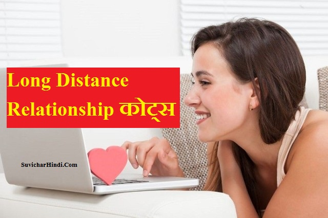 Long Distance Relationship कोट्स - Long Distance Relationship Quotes in Hindi
