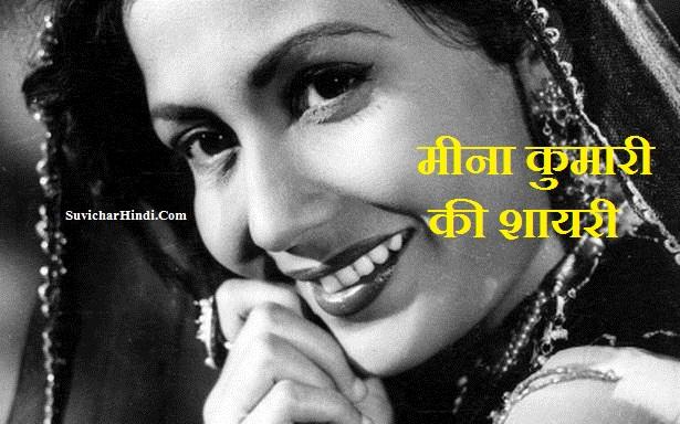 मीना कुमारी की शायरी - Meena Kumari Ki Shayari in Hindi Language