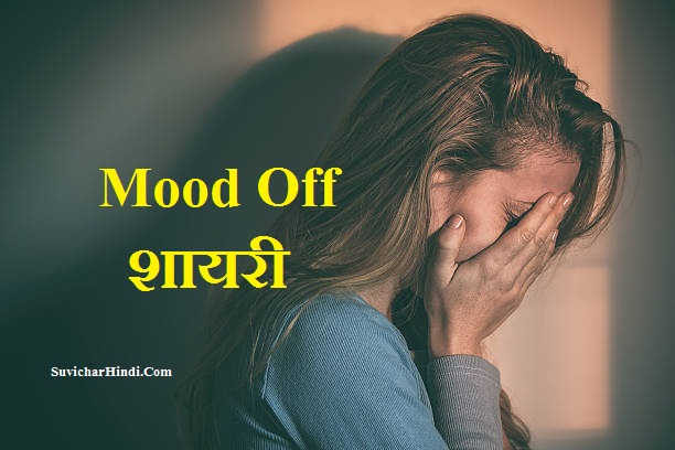 Mood Off शायरी - Mood Off Shayari in Hindi Quotes Status Mood Kharab pic dp for girl boy