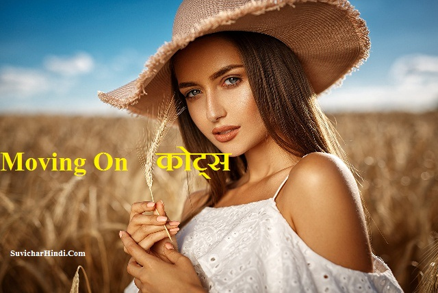 Moving On कोट्स - Moving on Quotes in Hindi Move on Shayari, Status, Thoughts, MSG