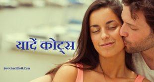 यादें कोट्स - Old Memories Quotes in Hindi purani yaadein quotes