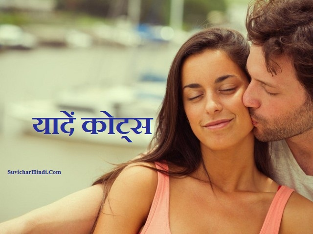 यादें कोट्स - Old Memories Quotes in Hindi purani yaadein quotes