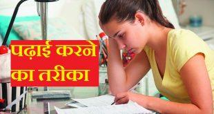 पढ़ाई करने का तरीका - Padhai Karne Ka Tarika Padhne Ka Tarika Tips