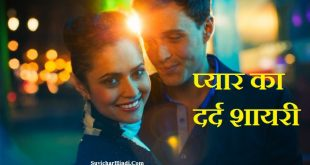 प्यार का दर्द शायरी - Pyar Ka Dard Shayari in Hindi With Image Status msg