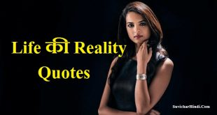 Life की Reality Quotes - Reality of Life Quotes in Hindi idea opinion thinking