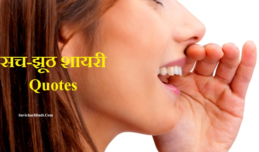 सच-झूठ शायरी Quotes- Sach Aur Jhoot Quotes in Hindi Shayari Status