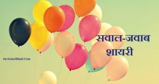 सवाल-जवाब शायरी - Sawal Jawab Shayari in Hindi sawalo ke jawab