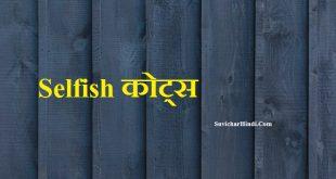 Selfish कोट्स - Selfish Quotes in Hindi Status Thoughts Vichar Shayari
