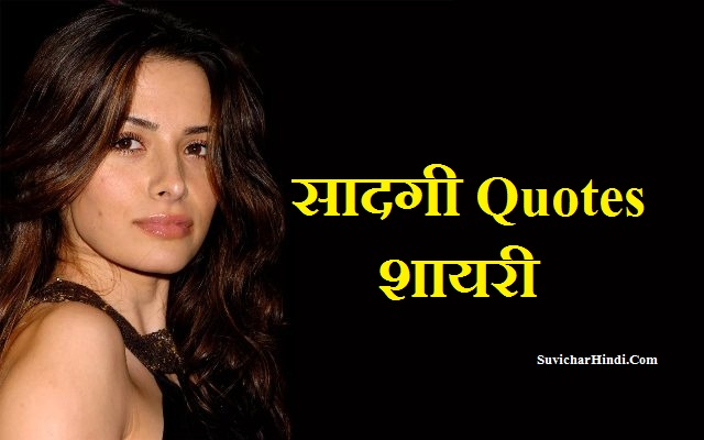 सादगी Quotes - Simplicity Quotes in Hindi Sadgi Shayari simplicity status