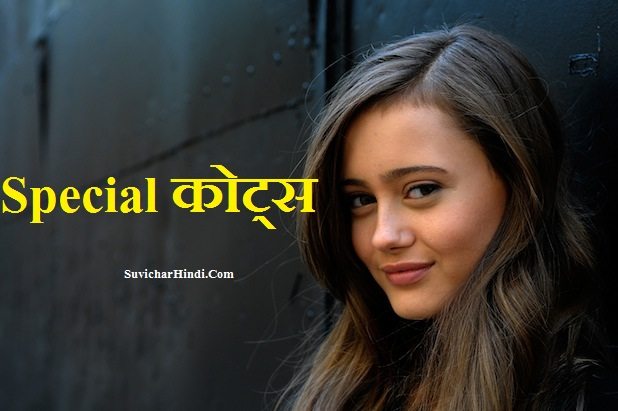Special कोट्स - Special Quotes in Hindi With Images Status Shayari msg