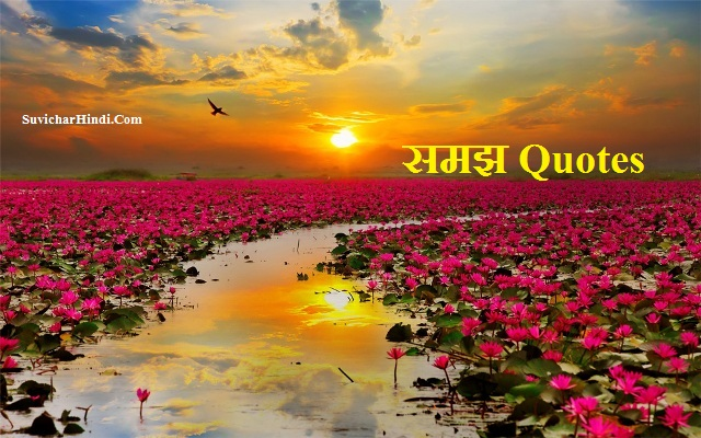समझ Quotes - Understanding Quotes in Hindi Samajh Par Vichar :