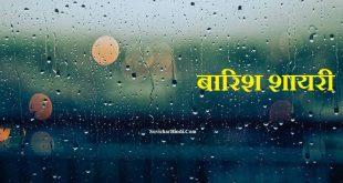 बारिश शायरी - Barish Shayari in Hindi 140 Words Status Quotes gf bf