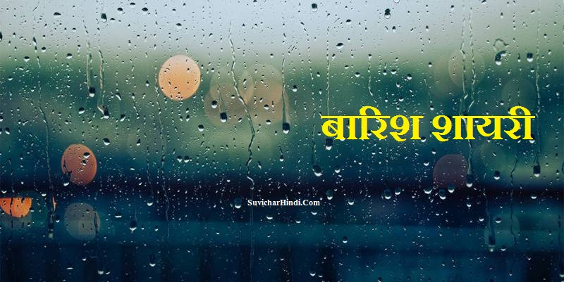 बारिश शायरी - Barish Shayari in Hindi 140 Words Status Quotes gf bf