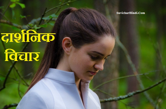 दार्शनिक विचार - Best Philosophical Quotes in Hindi Status philosopher lines