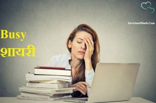 Busy शायरी - Busy Quotes in Hindi Shayari Status Thoughts