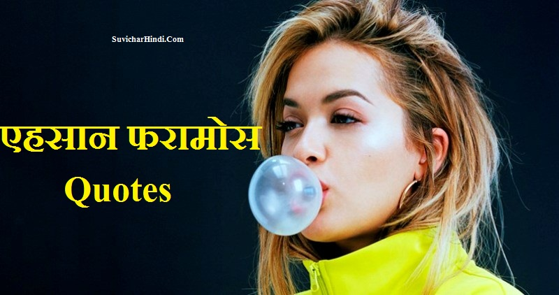 एहसान फरामोस Quotes - Ehsaan Faramosh Quotes in Hindi Status Shayari