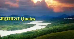 महाभारत Quotes - Famous Mahabharata Quotes in Hindi Thought Lessons