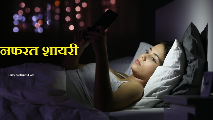 नफरत शायरी - Hate Quotes in Hindi Shayari Status Lines For Girlfriend Boyfriend
