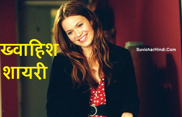 ख्वाहिश शायरी - Khwahish Shayari in Hindi Quotes Status MSg