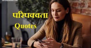 परिपक्वता कोट्सMaturity Quotes in Hindi Status Shayari paripakwata vichar