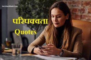 परिपक्वता कोट्स Maturity Quotes in Hindi Status Shayari paripakwata vichar
