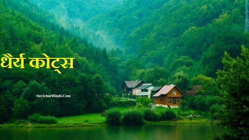 धैर्य कोट्स - Patience Quotes in Hindi Shayari Status
