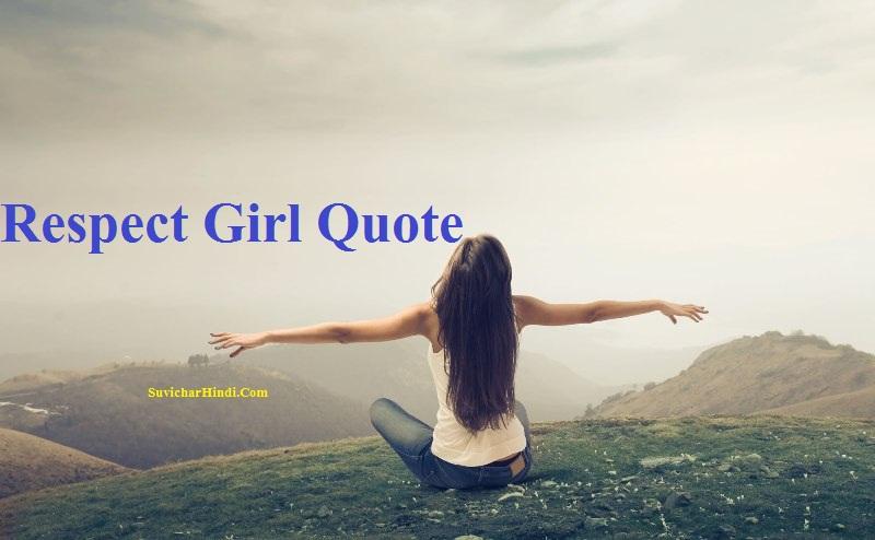 Respect Girl कोट्स - Respect Girl Quotes in Hindi Status Shayari thoughts