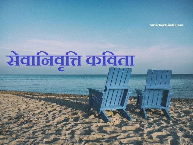 सेवानिवृत्ति पर कविता - Retirement Poem in Hindi Poem Poetry seva nivrutti