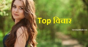 Top कोट्स - Top Quotes in Hindi Shayari Status Lines