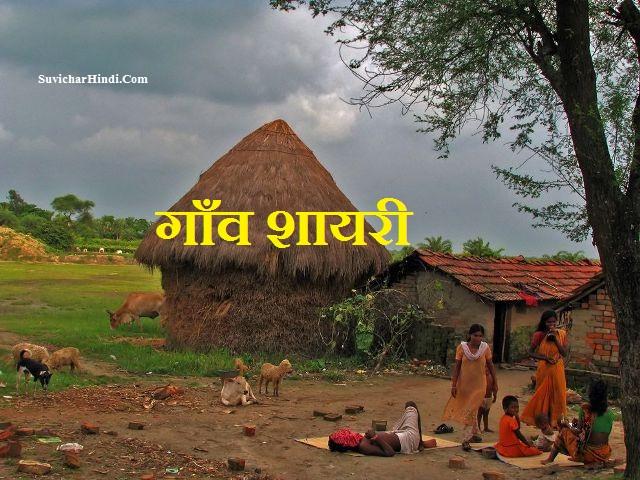 गाँव शायरी - Village Status in Hindi Shayari Quotes DP Lines