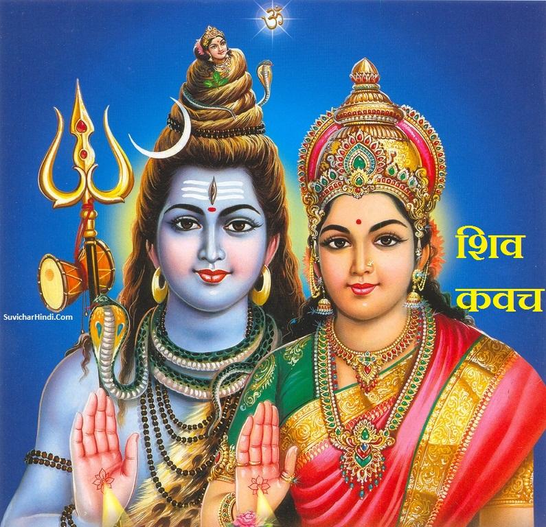 अमोघ शिव कवच संस्कृत में - Amogh Shiv Kavach in Sanskrit and Hindi