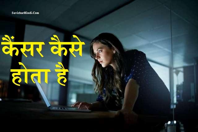कैंसर कैसे होता है - Cancer Kaise Hota Hai Reasons of Cancer in Hindi
