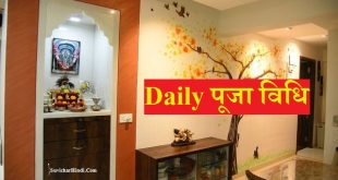 Daily पूजा विधि - Daily Simple & Short Puja Vidhi in Hindi Dainik Puja Vidhi roj puja kaise kare