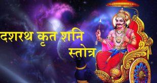 दशरथ कृत शनि स्तोत्र - Dashrath Krit Shani Stotra in Hindi Sanskrit
